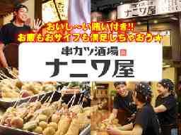 串カツ酒場 ナニワ屋 野々市店 B)金沢入江店