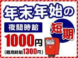 日本郵便株式会社 新福岡郵便局
