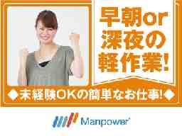 マンパワーグループ 株 TBO関西1課