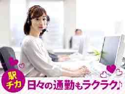 イオンクレジットサービス 株 グループWEBコールセンター