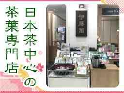 茶寮伊藤園 西武所沢店