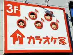 カラオケ家 入間市駅前店