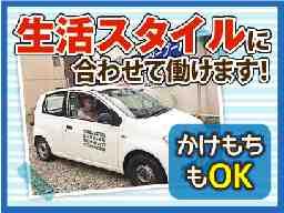 株式会社札幌平成代行社