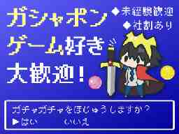 ハピネット・ベンディングサービス 南関東チーム