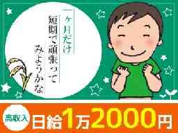 株 若林肥料店