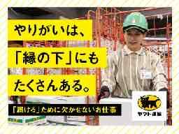 ヤマト運輸株式会社新潟ベース店