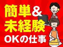 株式会社エントリー 福岡支店 「6」