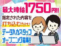 ピックル株式会社 横浜支店/派13-303267