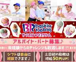 サーティワンアイスクリーム A イオンモール高岡店 B 高岡店