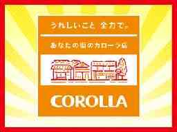 トヨタカローラ千葉株式会社 営業本部 営業推進室