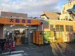 フルーツと野菜の大船市場