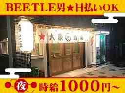 大衆酒場 BEETLE男