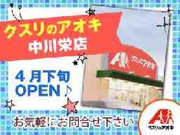 株式会社クスリのアオキ 中川栄店