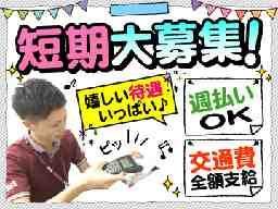 株式会社リージス・ジャパン 東京大型店DO