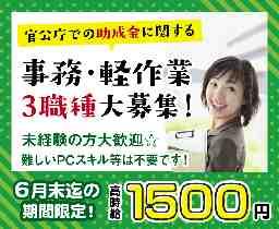 アデコ株式会社A00279608