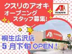 株式会社クスリのアオキ 桐生広沢店
