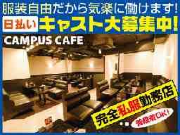 学生専門店CAMPUS CAFE - キャンパスカフェ - 広島店