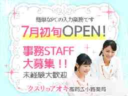 株式会社クスリのアオキ 高岡広小路薬局