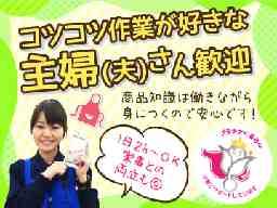ケーズデンキ松山藤原・松山問屋町店 株式会社ビッグ・エス