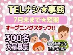 キャリアリンク株式会社SAZ90468