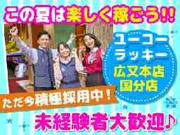 ユーコーラッキー 広又本店・国分店