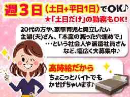 株式会社スリープセレクト 長野・松本・長岡