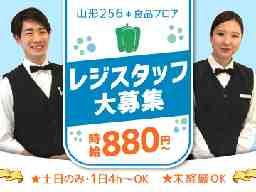 株 ベルーフ山形店 食品館256