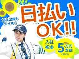 株 サンプラスワン 鹿児島/川内/出水/霧島/南さつま/都城
