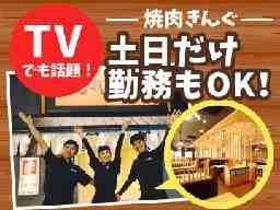 焼肉きんぐ 三好店・豊田浄水店・梅坪店