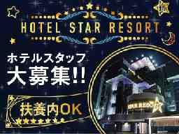 HOTEL STAR RESORT Hers ホテルスターリゾートハーズ