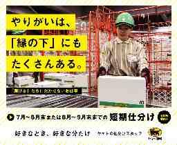 ヤマト運輸 株 富山ベース店
