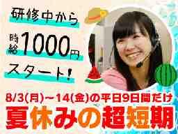 株 ベルシステム24 松江ソリューションセンター009-61931