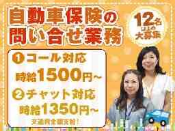 株式会社NTTネクシア 新宿西センター