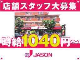 株式会社ジェーソン 大森店・足立鹿浜店