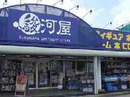 駿河屋大垣店