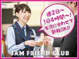 ジャムフレンドクラブグループ 青森県内8店舗合同募集