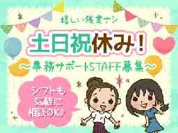 株式会社ベルシステム24 高松S.C.011-60675