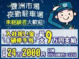 シンテイ警備株式会社 湾岸支社A3200100135