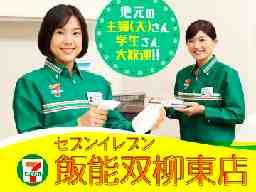 セブンイレブン 飯能双柳東店
