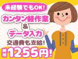 株式会社アビリティーニッケン 横浜支店