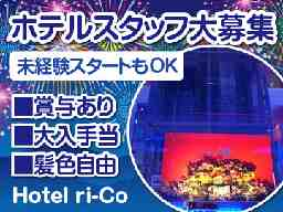 Hotel ri-Co