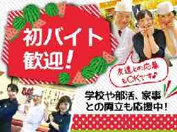 がってん寿司 大田原店