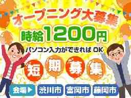 株式会社高崎イベントサービス