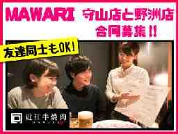 近江牛焼肉 囘-MAWARI- 1 守山店 2 野洲店 合同募集