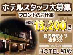 HOTEL和紗*ホテルワシェ