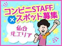 株 スタープランニング 仙台支店