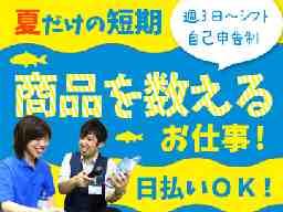 アセットインベントリー 株 関西
