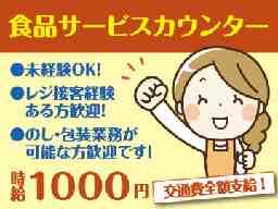株式会社Kサポート 近鉄百貨店グループ