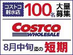 コストコホールセールジャパン株式会社