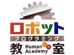ヒューマンアカデミーロボット・プログラミング教室